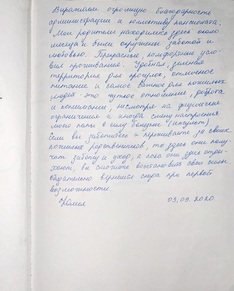Отзыв Юлии о доме престарелых Резиденция