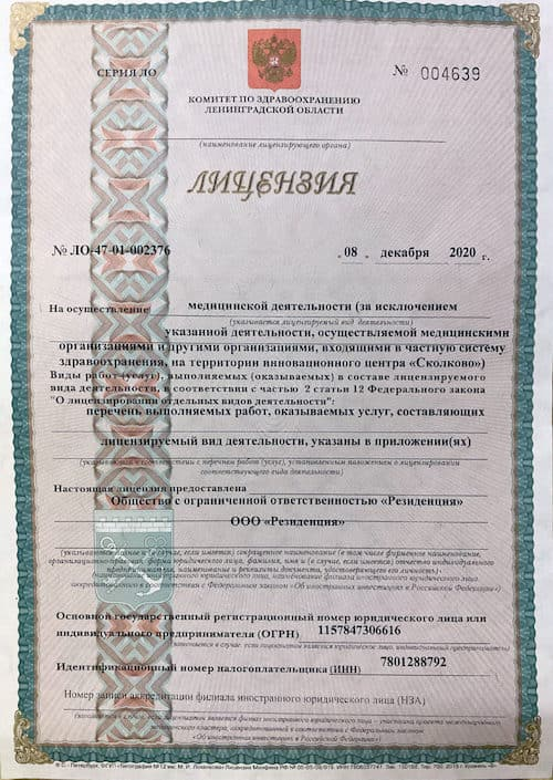 Медицинская лицензия дома престарелых