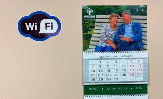 wi fi в доме престарелых